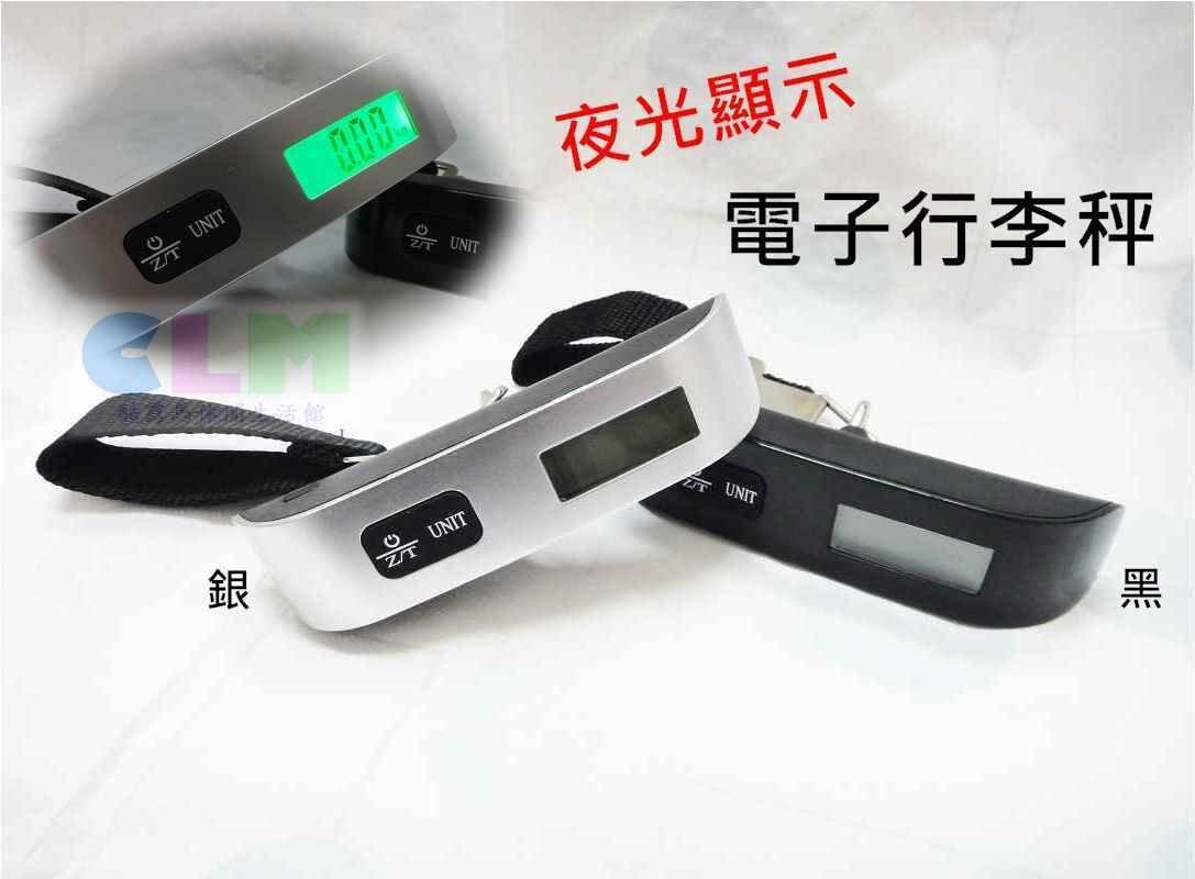 【酷露馬】夜光顯示 手提式電子行李秤( 秤重50kg) 手提秤 液晶電子秤 旅行秤 磅秤 適旅行袋 行李箱