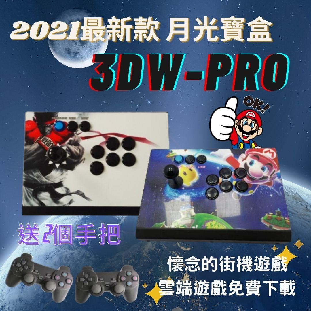 2021新款 月光寶盒 月光寶盒3DW pro自由擴充遊戲 3D月光寶盒 3D遊戲 遊戲機 模擬器 月光寶盒