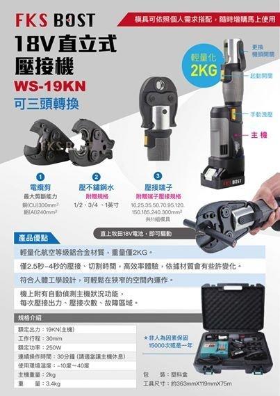 ╭☆優質五金☆╮牧田版 MK POWER FKS BOST 18V WS19KN 不鏽鋼 水管 壓接機 壓管機 剪刀式