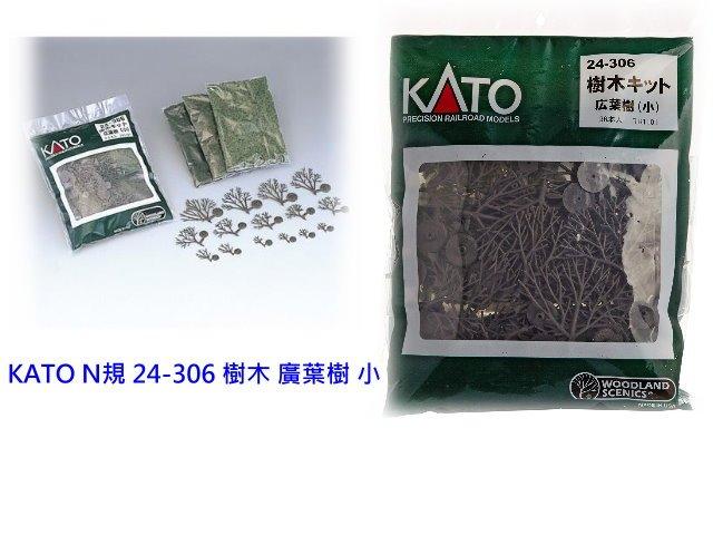 佳鈺精品 KATO 24-306 樹木套件 廣葉樹 (小)