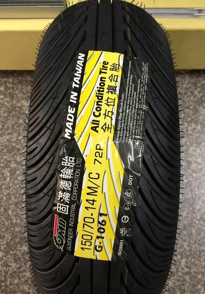 【阿齊 輪胎 】GMD 固滿德輪胎 G-1061 150/70-14 120/80-14 全方位複合胎 G1061