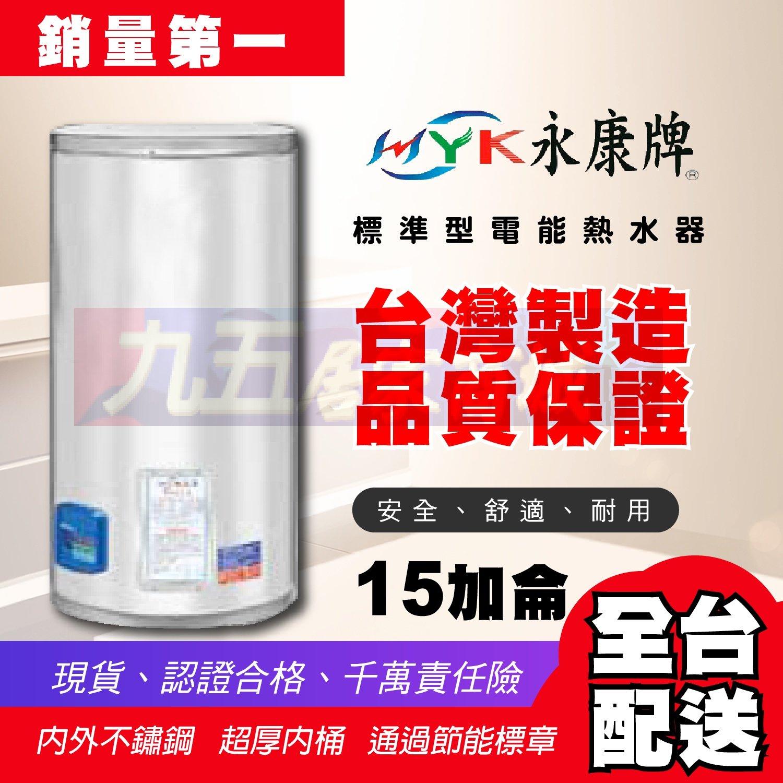 含稅 永康日立電 型15加侖 直掛式 電熱水器 EH15 儲存式EH-15 電能熱水器 不鏽鋼 加熱 套房