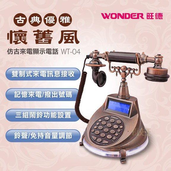 【面交王】WONDER旺德 仿古來電顯示電話機 復古 電話 聽筒 家用電話 雙制式來電顯示 LCD顯示 WT-04