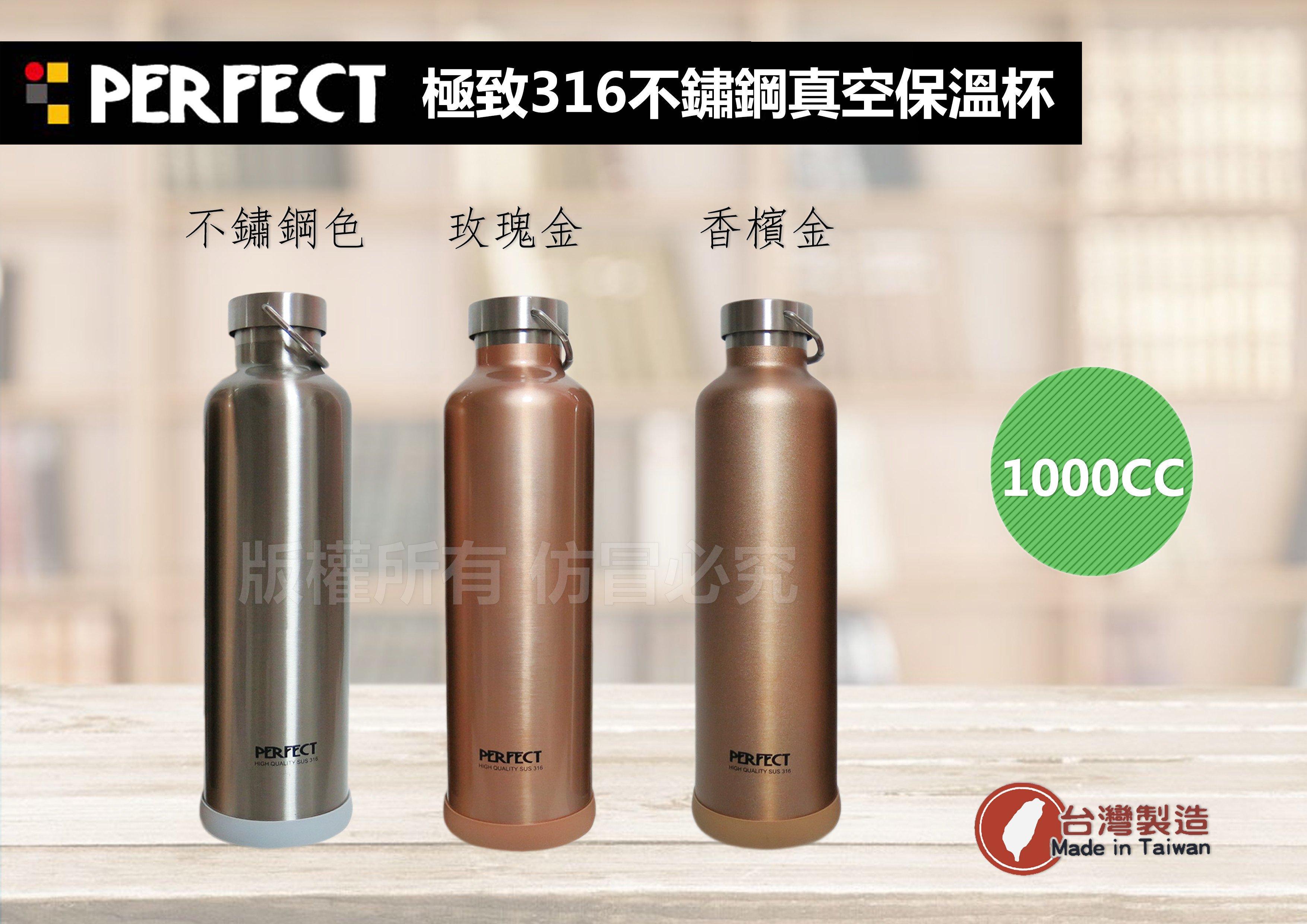 [開學慶促銷]台灣製~理想牌 PERFECT 316極致不鏽鋼真空保溫瓶/單車壺1000cc/露營,野餐,水壺