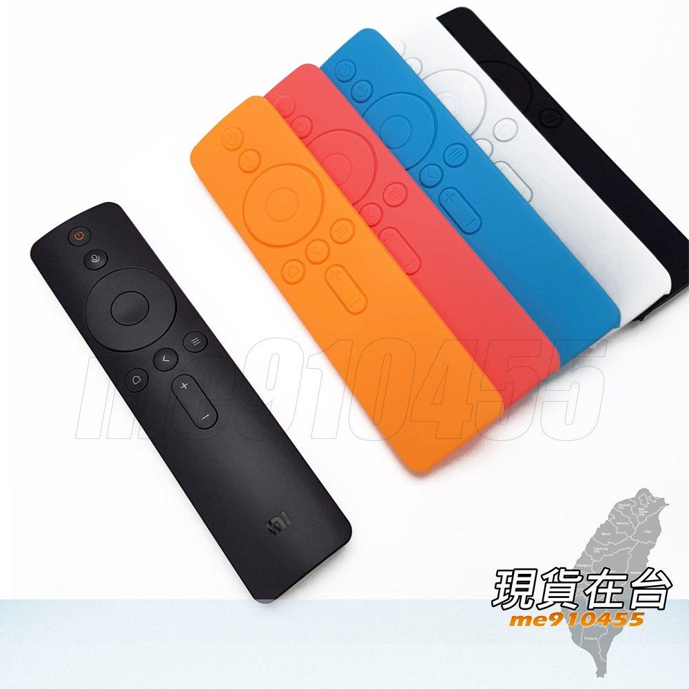 小米 遙控器 保護套 電視 Mi Box S 4A 4S 4X MiBoxS 小米盒子增強版藍牙觸控語音矽膠軟套 果凍套