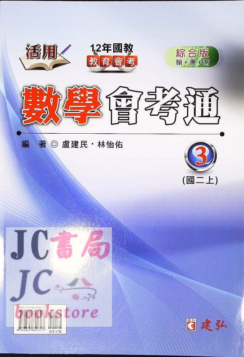 【JC書局】建宏國中 108上學期 活用 (綜合版) 會考通 數學(3) 國2上 參考書