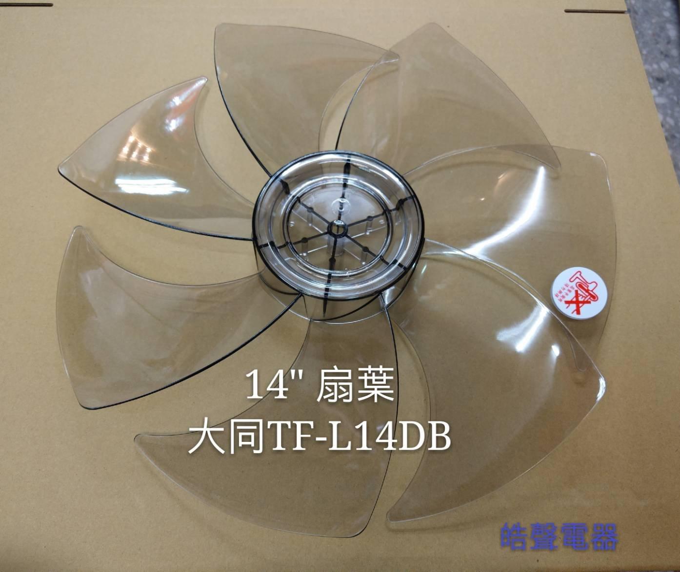 大同TF-L14DB 扇葉 DC節能扇 葉片 14吋大同電風扇扇葉  DC扇扇葉 扇葉 7葉片 【皓聲 】