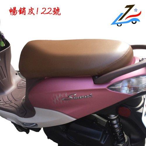 小兔 訂製【#033】機車 椅墊套  防水椅套 坐墊套 座墊 換皮 座墊  many/cuxi/