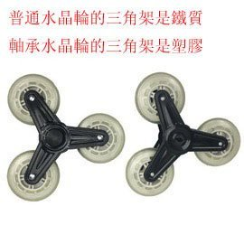 【購物車輪子-普通水晶六輪/軸承水晶六輪-2個/組】購物車輪靜音發泡輪爬樓水晶輪橡膠輪-726002