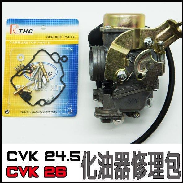 CVK24.5 CVK26 化油器修理包 勁戰  RV150 BWS RV180 T-MAX150 200