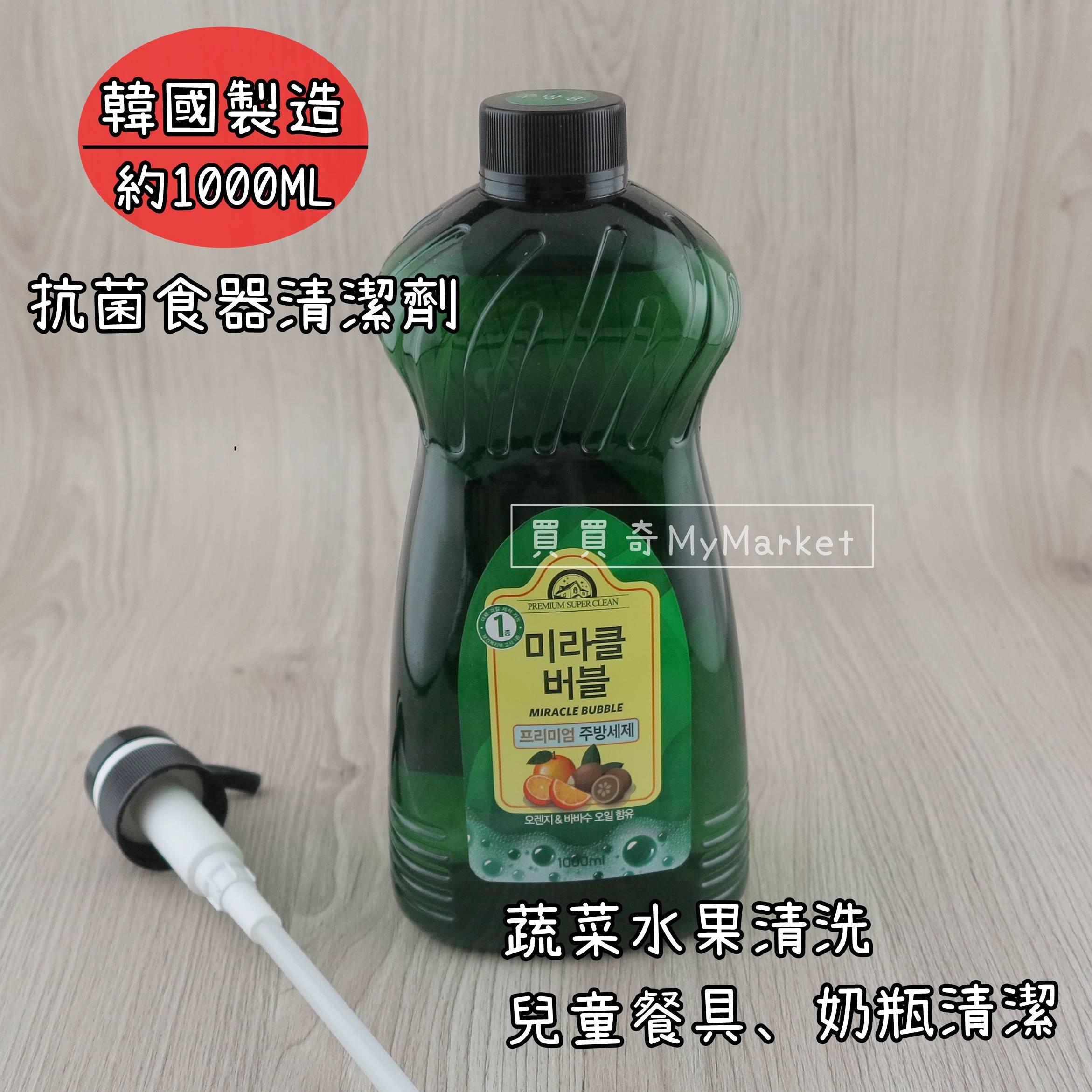 ????韓國 ????抗菌食器清潔劑1000ml 蔬果洗潔劑 碗盤奶瓶蔬果清潔液 洗潔精 洗碗精 奶瓶清潔劑 環保清潔劑
