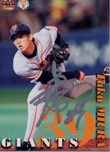 貳拾肆棒球- 日本帶回日職棒讀賣巨人三浦貴親筆簽名 球卡