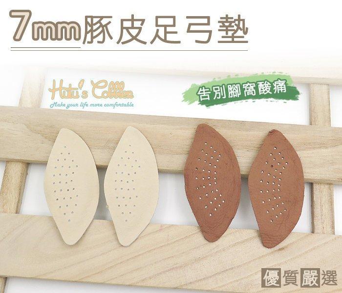 糊塗鞋匠 優質鞋材 H05  台灣製造 加厚版7mm牛皮蝴蝶腳窩墊/足弓墊 腳窩不空虛
