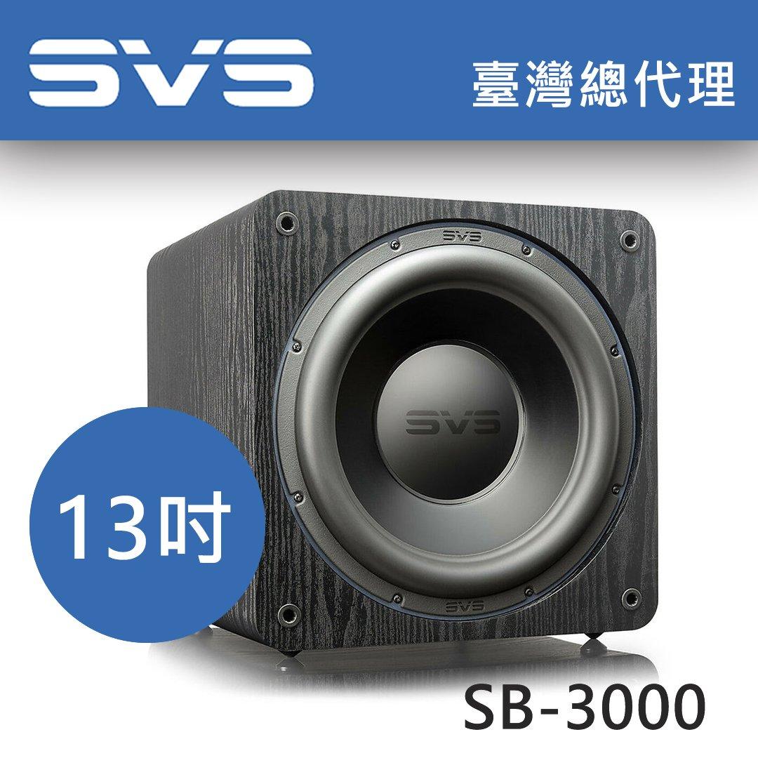 美國SVS SB-3000 13 吋超低音喇叭 密閉式重低音 推薦
