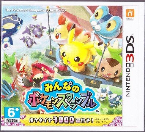 N3DS - 大家的神奇寶貝亂戰 亞日版[亞力士電玩]