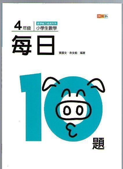 【JC書局】捷英出版 國小 每日10題數學 四年級 4年級