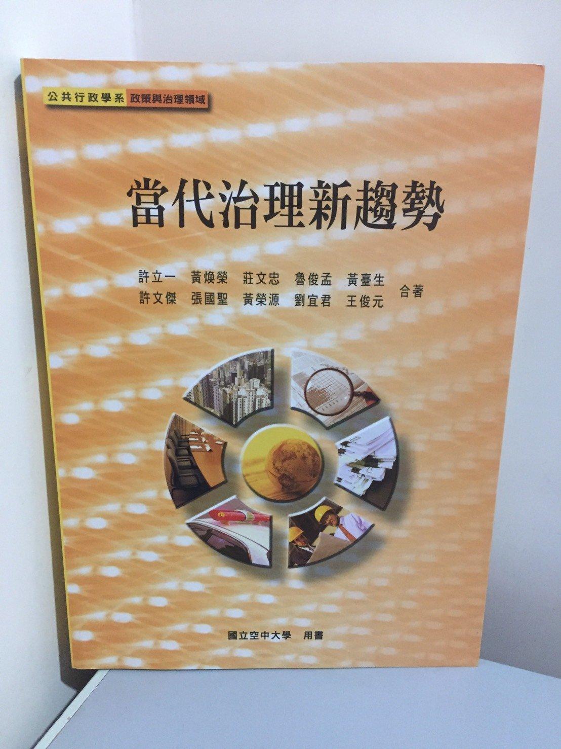 F3-9《好書321KB》國立空中大學教科書 當代治理新趨勢+理論與個案兩本合售公共行政學系 行政與管理領域/大專用書