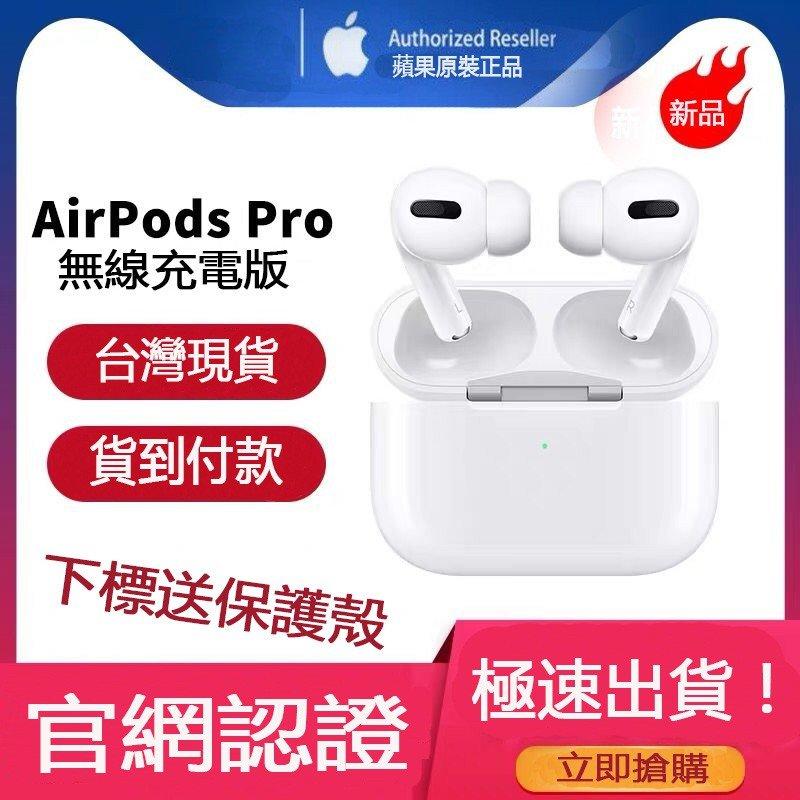 限時促銷 臺灣現貨 Apple Airpods Pro 三代 藍牙無線耳機 蘋果 運動耳機 保固一年 原廠公司貨