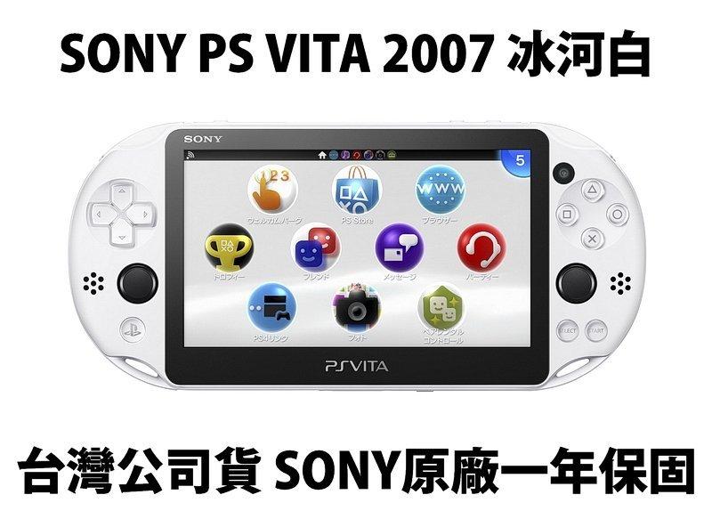 SONY PS Vita PSV PSVITA 2007 主機 台灣公司貨 冰河白 加贈保護貼 3.60【台中恐龍電玩】