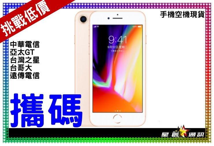 ☆星創通訊☆ IPHONE 8 64GB 新申辦、攜碼、移轉 中華電信 4G吃到飽 月付1399(30) 現貨