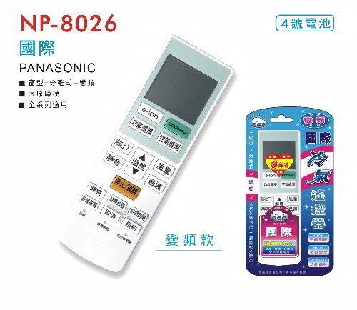 【Donja】北極熊 國際 冷氣遙控器 NP-8026  NP8026 變頻系列