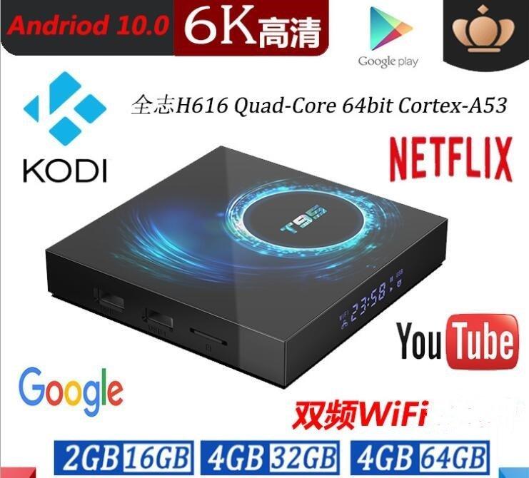 T95全志h616高清智能5G電視盒 台灣可用雙頻Wifi 6K全新網絡電視機頂盒安卓10.0 TV BOX播放器
