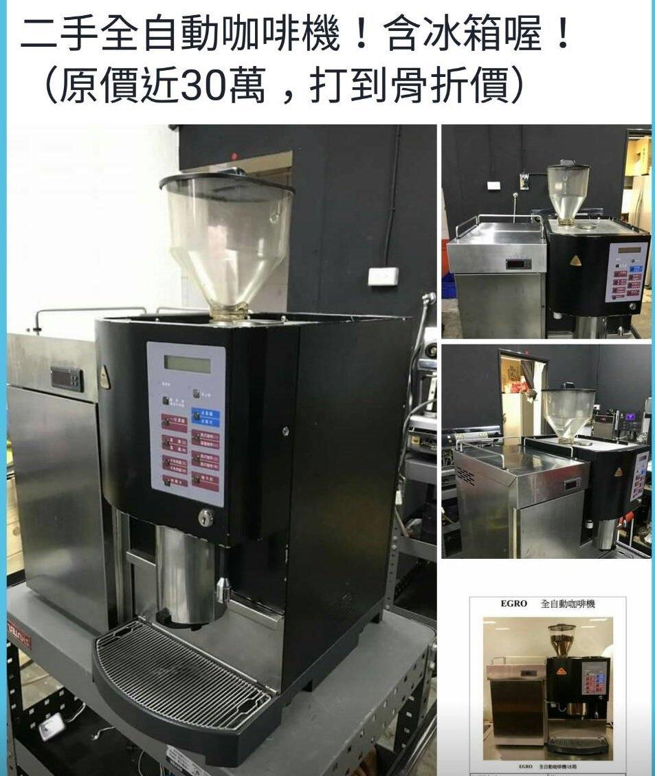 【COCO鬆餅屋】二手全自動咖啡機,含冰箱,限量限時優惠 另有FAEMA 半自動咖啡機 營業用機 歡迎賞機
