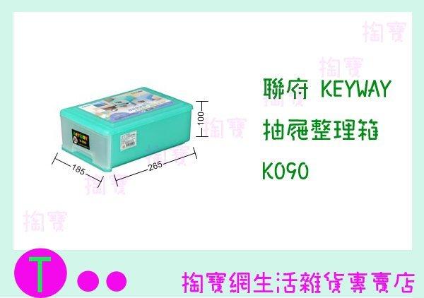 聯府 KEYWAY 抽屜整理箱 K090 收納箱 整理箱 置物箱 單層櫃 已含稅ㅏ掏寶ㅓ
