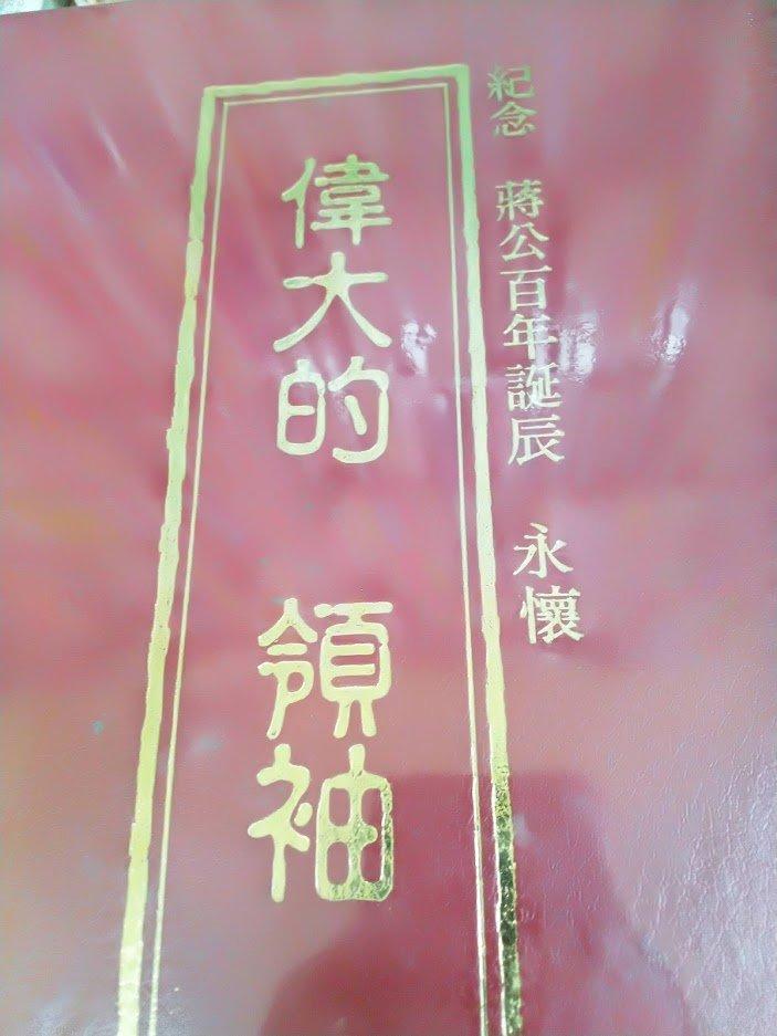 紀念 蔣公百年誕辰永懷偉大的領袖 公教畫刊社 中華民國總統蔣中正