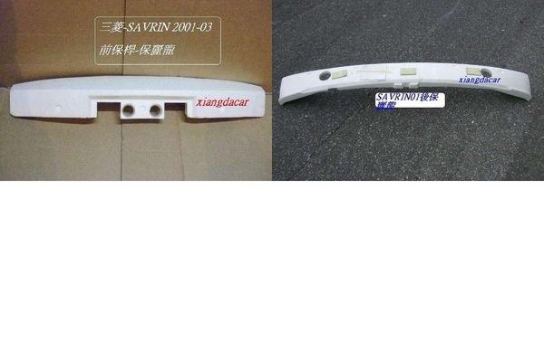 [重陽]三菱 SAVRIN 2001-03/04-07 全新 原廠 前 /後保桿-保麗龍/已停產*便宜賣