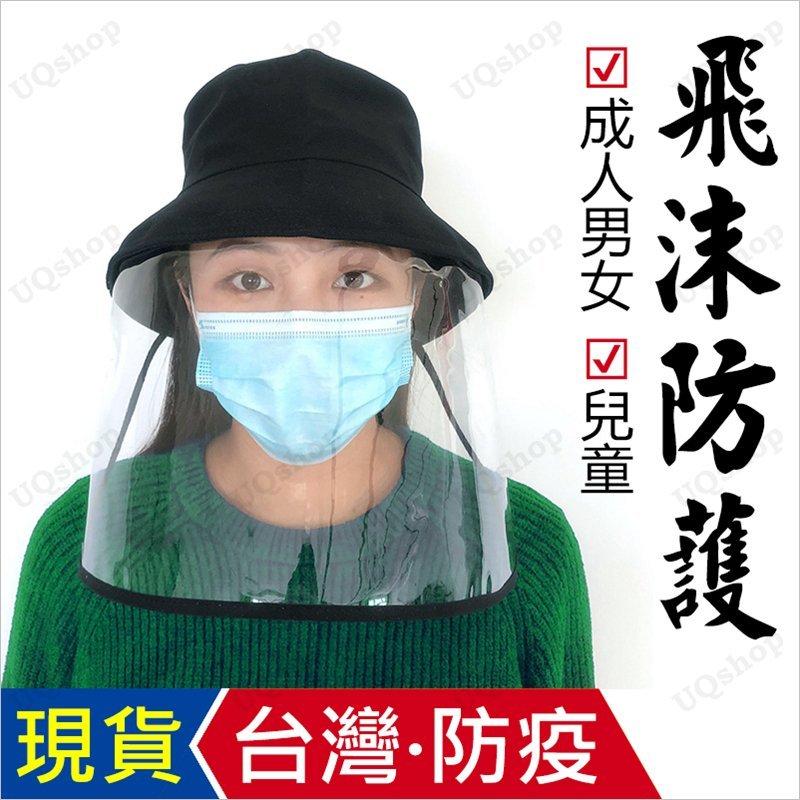 現貨 防疫帽 防飛沫帽 防疫 防護帽 男女 防護面罩 兒童 防飛沫 漁夫帽 韓國 隔離帽 防疫帽子 兒童防疫帽 護目面罩