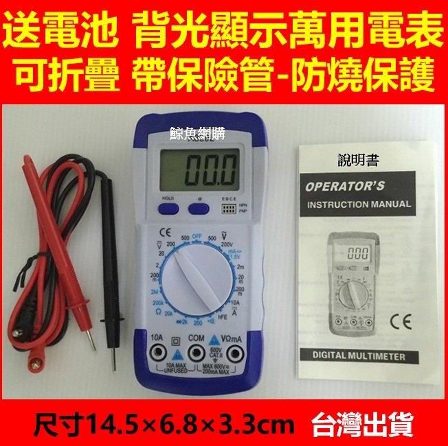 (送電池)背光顯示萬用電表 帶保險管防燒保護 萬用電錶 折疊式萬用表 三用電錶 交直流電壓表 電流表(A8)