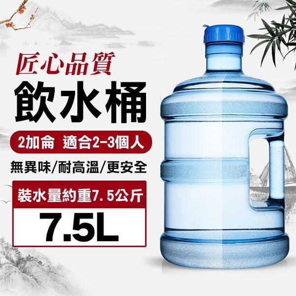 【飛兒】7.5公升飲水桶 小 7.5L 水桶 礦泉水 大桶 飲水機 小型 淨水桶 家用 手提 抽水桶 小號空桶