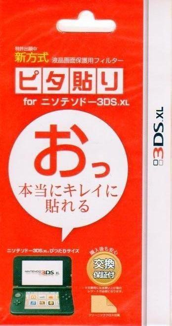 新款 N3DSLL / XL 專用  新改良 指紋減輕 保護貼 內附擦拭布【板橋魔力】