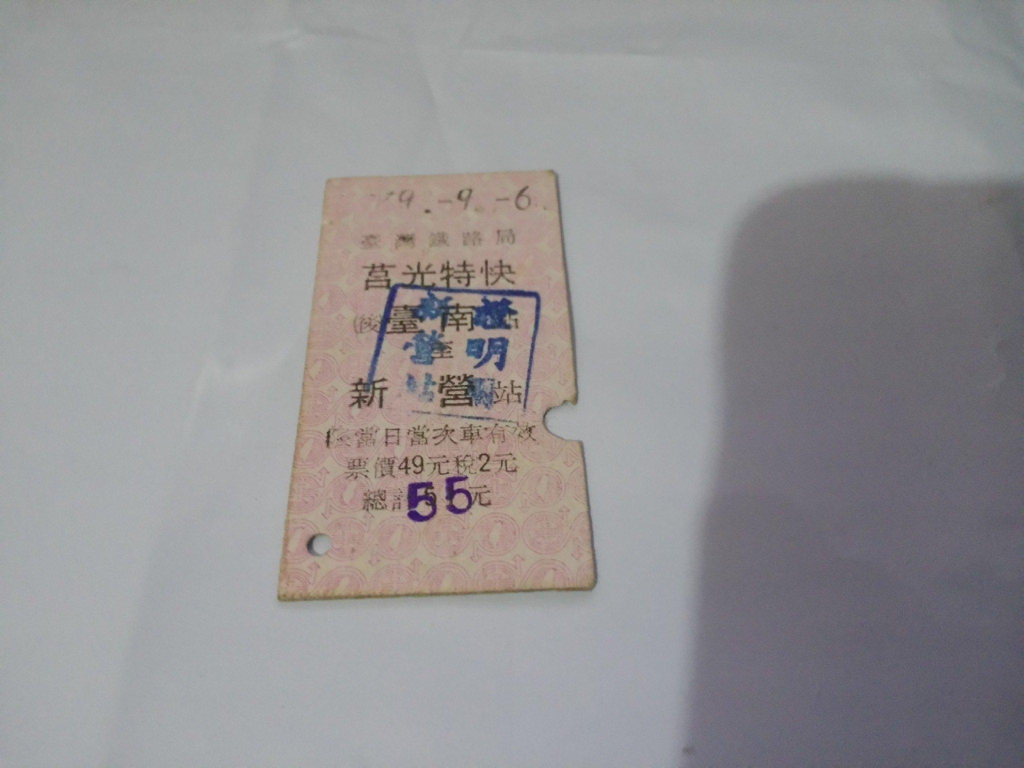 *掛著賣書舖*《民國79年9月6日 台鐵硬式火車票 莒光特快 (後)臺南站至新營站》|臺灣鐵路局