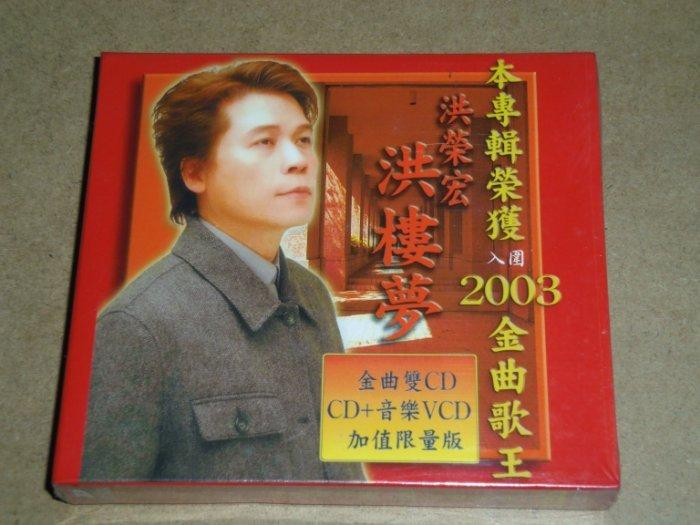 洪榮宏-洪樓夢CD+VCD加值限量版-金曲CD+音樂VCD-入圍第14屆金曲獎最佳台語男演唱人獎-全新未拆
