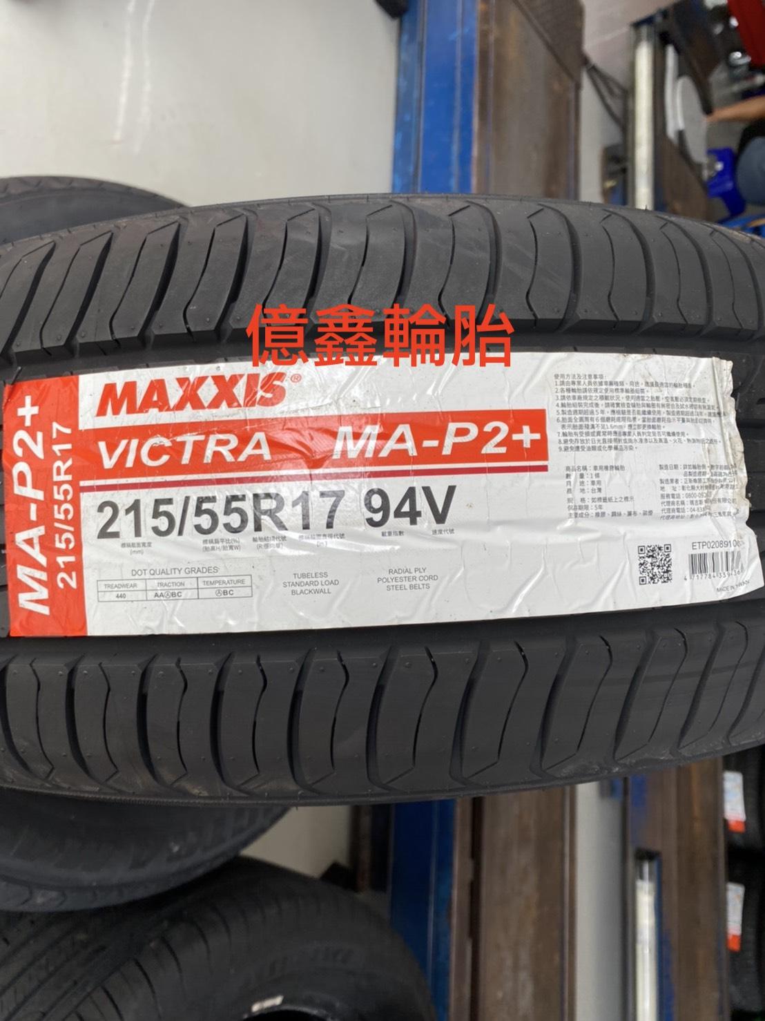 《億鑫輪胎 建北店》瑪吉斯 MAXXIS MAP2+ MA-P2  215/55/17 正式營運特價中