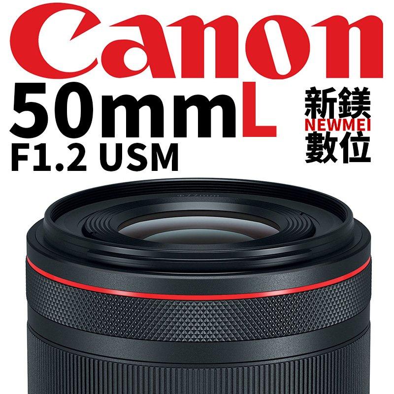 【新鎂】登入送3000禮卷  CANON RF 50mm f1.2 L USM  全新台灣佳能公司貨