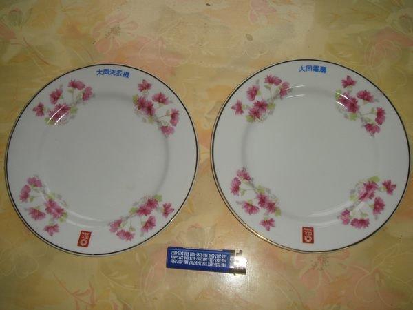 早期大同磁器 大同電扇大同洗衣機瓷器瓷盤2個