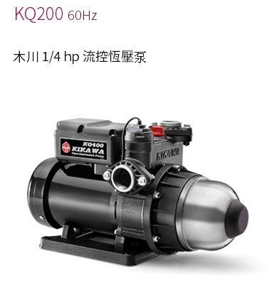 【川大泵浦】(東元馬達1/4HP) 木川KQ-200 靜音恆壓加壓機 KQ200