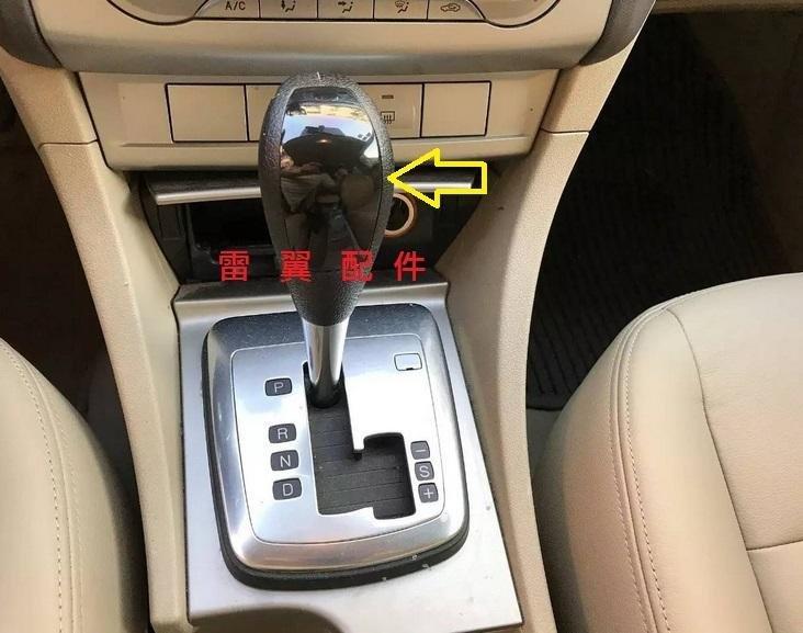 雷翼配 無螺絲款 2005~2012 focus MK2 Mk2.5 排擋頭 排檔頭 原廠脆化 福特 ford 自手排擋