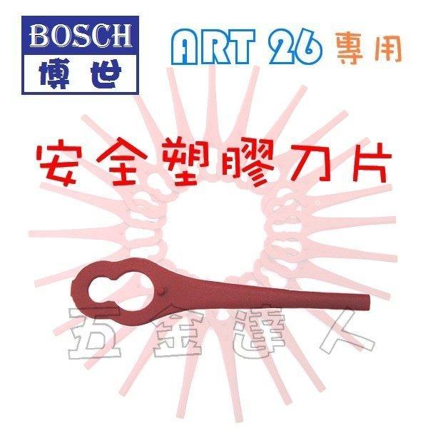 【 】BOSCH 博世 ART26充電式割草機 替換式安全刀片 (24片裝) [3包 處]