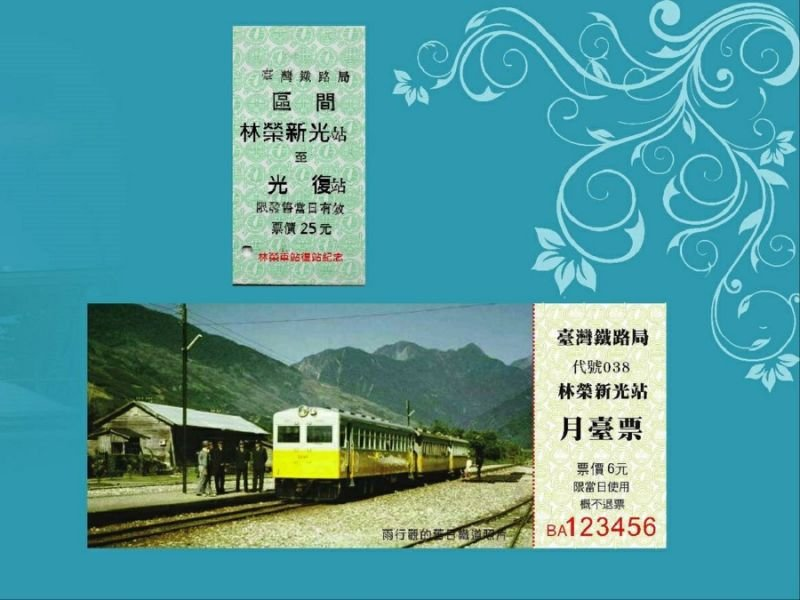 林榮站啟用復駛紀念