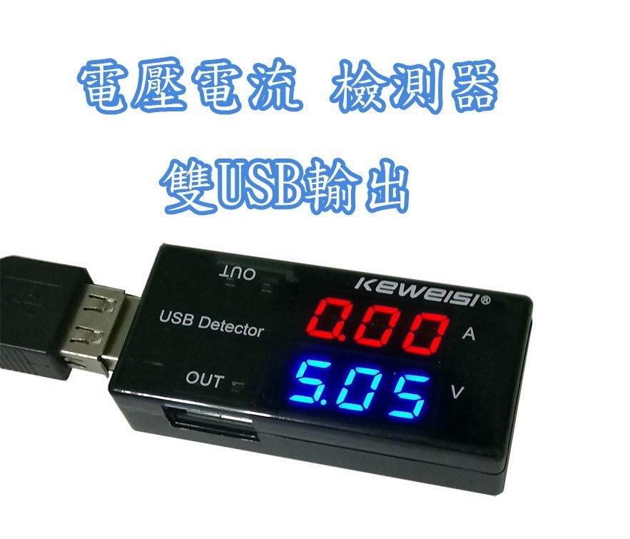 電壓電流檢測器 電壓錶 電流錶 雙USB輸出 研究科普專題 電子實習 電子研發