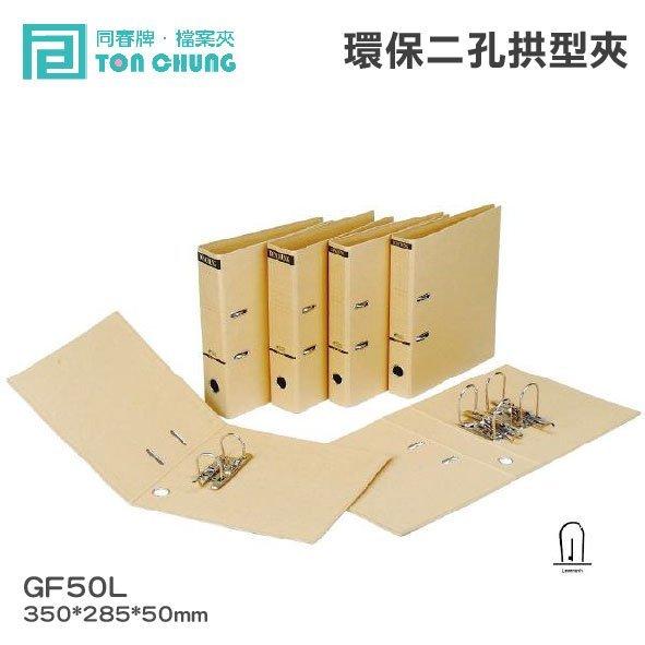 《資料夾 》同春牌檔案夾環保二孔拱型夾 GF50L 資料夾 檔案夾 文件 整理 歸納