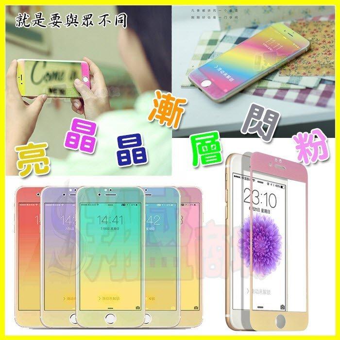 iPhone6 iphone7 Plus i7 i6 iphone6s i6s 5S SE 鑽石銀鑽閃粉 漸層鋼化螢幕保護貼 滿版彩虹玻璃貼 9H鋼化貼
