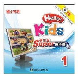 康軒版國小英語Hello Kids 1~8 學生用電子書