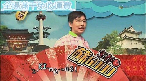 老店新開!【美食綜藝】【So Far蘇GOO過牛年+京都蘇GOO【粵語中字】DVD