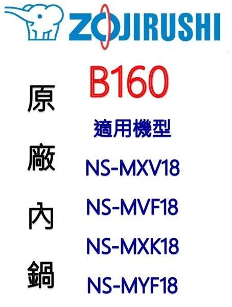 【原廠公司貨】象印 B160 10人份內鍋黑金剛。可用機型NS-MXV18/NS-MVF18/NS-MXK18/NS-M