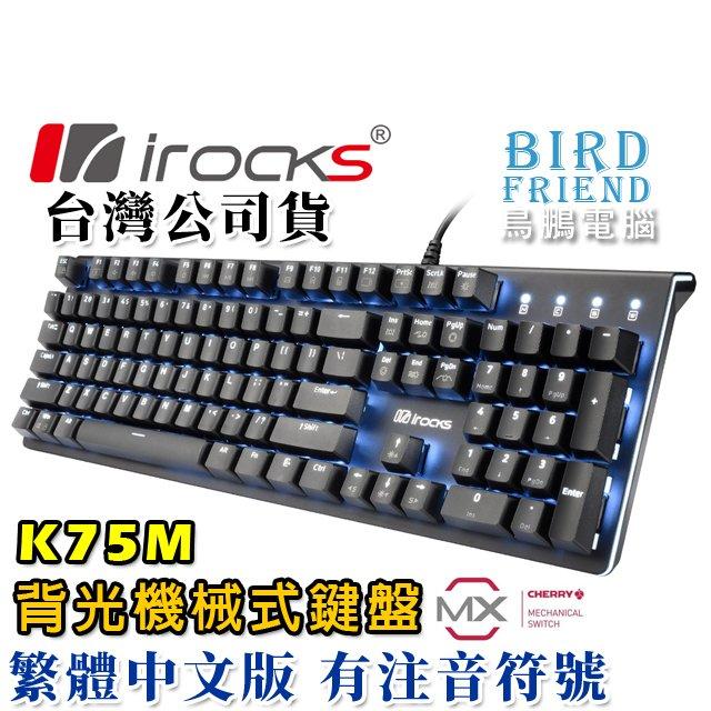 【鳥鵬電腦】irocks 艾芮克 K75M 背光機械式鍵盤 黑 Cherry軸 PBT雙色鍵帽 多媒體鍵 K75MS